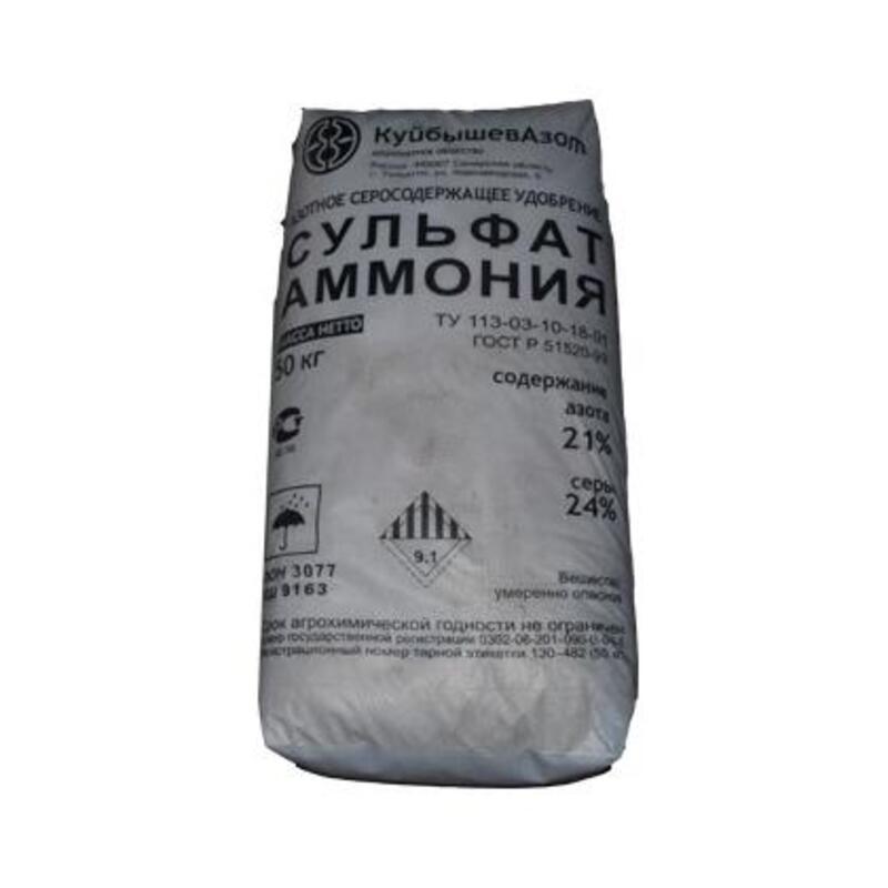 Amonio sulfatas 50 kg